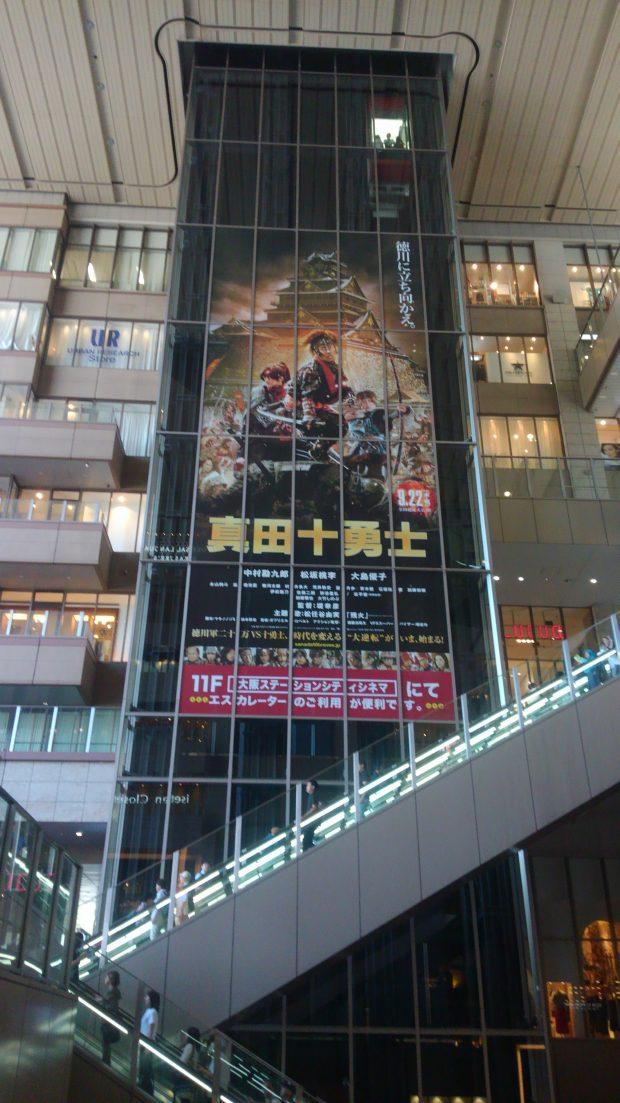 大阪ステーションシティで十勇士を探せ!!